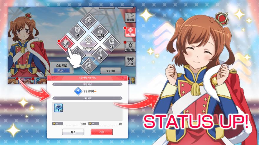 시스템 - 무대소녀 육성 - 02