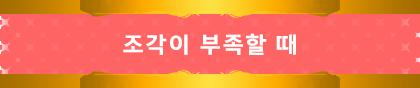 시스템 - 무대소녀 육성 - 03