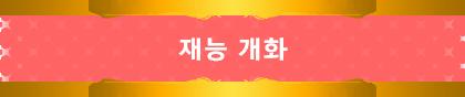 시스템 - 무대소녀 육성 - 04