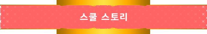 시스템 - 메인 스토리 - 02